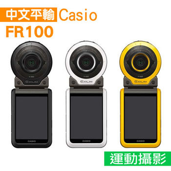 【64G組】CASIO EX-FR100 冒險陽光運動型自拍神器*(中文平輸)