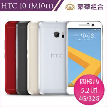 HTC 10 32G/4G 十分完美 旗艦智慧機 M10h -送32G記憶卡+鐵三角耳機+9H玻璃保護貼+軟背殼