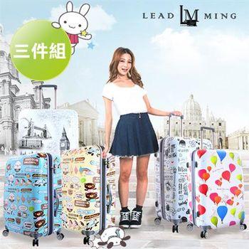 Leadming 造型可愛風景卡通 20+24+28吋(三件組) 加大拉鍊行李箱-多款式