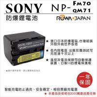 ROWA 樂華 For SONY NP~FM70 QM71 電池