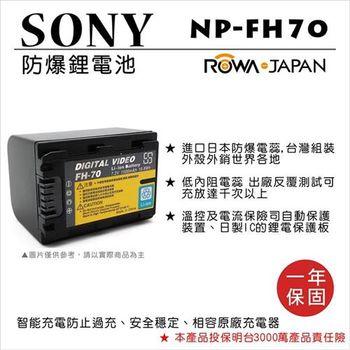 ROWA 樂華 For SONY NP-FH70 NPFH70 電池