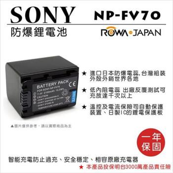 ROWA 樂華 For SONY NP-FV70 NPFV70 電池