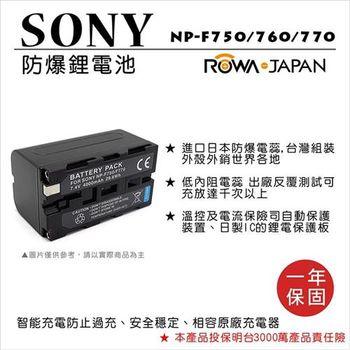 ROWA 樂華 For SONY NP-F750/F760/F770 電池