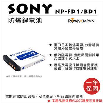 ROWA 樂華 For SONY NP-FD1 / NP-BD1 電池