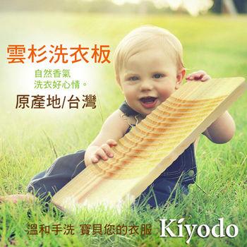 【Kiyodo】日本雲杉木洗衣板 小型