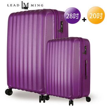 LEADMING- 氣質玩家20吋+28吋輕旅行箱-神秘紫