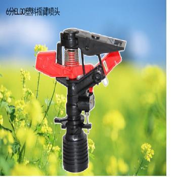 [協貿國際]塑料搖臂噴頭 草坪綠化噴淋頭 可調自動旋轉灑水器農用大棚灌溉單一個