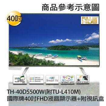 【國際牌 Panasonic】40型FHD液晶顯示器TH-40DS500W*附視訊盒TU-L410M