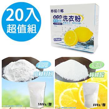 【20件組】檸檬之鄉濃縮環保洗衣粉10盒(700g/盒)+萬用檸檬酸600g/5包+萬用小蘇打粉1kg/5包