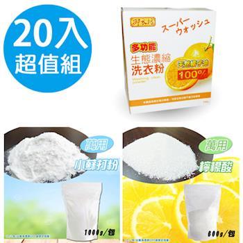 【20件組】御衣坊橘子多功能生態濃縮洗衣粉(10盒)+萬用檸檬酸600g/5包+萬用小蘇打粉1kg/5包