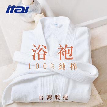 【ITAI】五星級台灣製造100%純棉浴袍