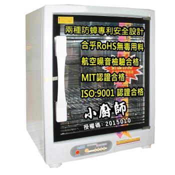 【小廚師】防蟑紫外線抑菌烘碗機 FU-399