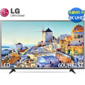 送好禮+安裝《LG樂金》60吋4K UHD 聯網電視 60UH615T