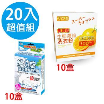 【20件組】御衣坊橘子多功能生態濃縮洗衣粉(10盒)+多功能除垢清潔漂白錠(5顆/10盒)