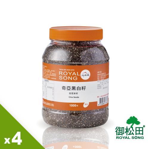 【御松田】奇亞黑白籽-家庭號(1000gx4罐)