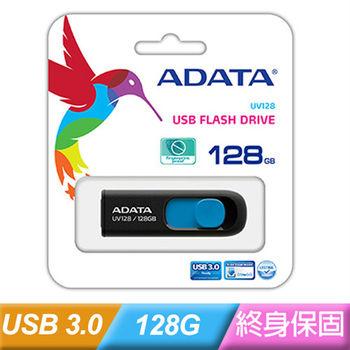 ADATA 威剛 UV128 128G USB3.0 推式行動碟 隨身碟 藍