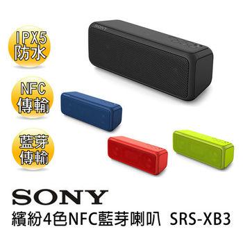 【SONY】 防水重低音無線喇叭SRS-XB3