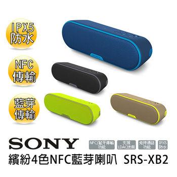 【SONY】 防水重低音無線喇叭SRS-XB2
