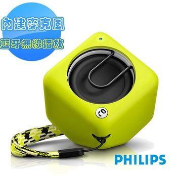 福利品-PHILIPS飛利浦無線隨身藍牙喇叭 BT1300L/00