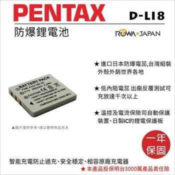 ROWA 樂華 For PENTAX D-LI8 DLI8 電池