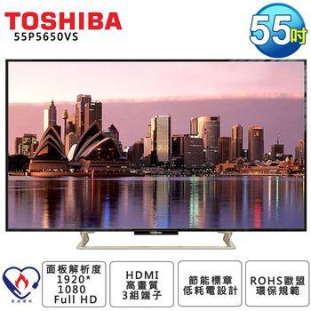 【TOSHIBA東芝】55吋LED液晶顯示器+視訊盒(55P5650VS)