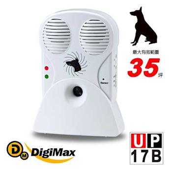 DigiMax★UP-17B 寵物行為訓練器 [ 非傳統止吠器/止吠項圈 ]