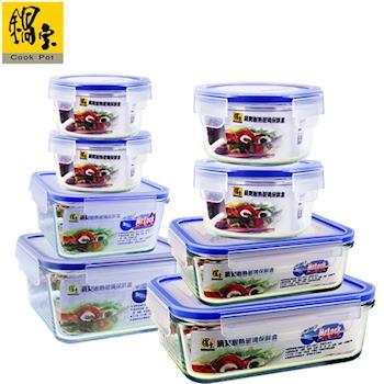 【鍋寶】耐熱玻璃保鮮盒品味八件組 BVC-008