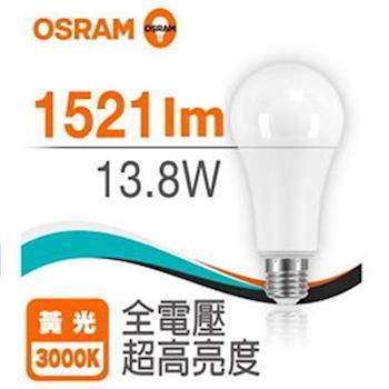 *歐司朗OSRAM*13.8W 高亮度1600流明 超高效率116lm/w LED燈泡 5入組【有黃光、白光可選擇】