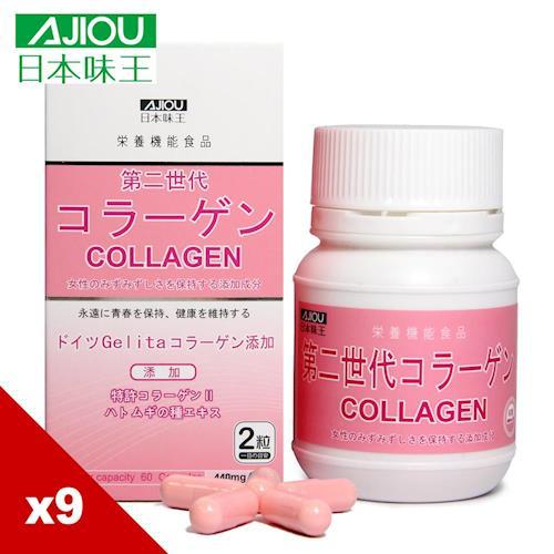 【日本味王】第二代膠原蛋白保養優惠組(60粒/瓶) *9瓶