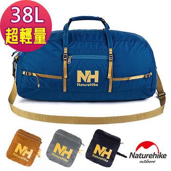 Naturehike 戶外旅行大容量折疊防水抗刮手提肩背包 38L(四色)