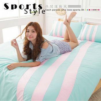 【伊柔寢飾】S17-休閒運動風-雙人加大床包被套四件組