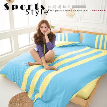 【伊柔寢飾】S16-休閒運動風-雙人床包被套四件組