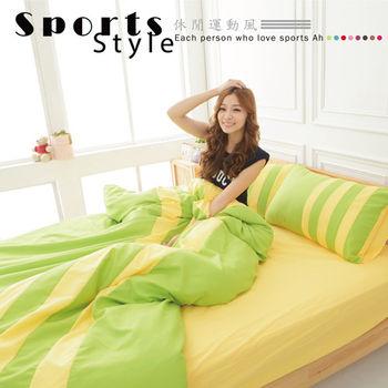 【伊柔寢飾】S11-休閒運動風-雙人床包被套四件組
