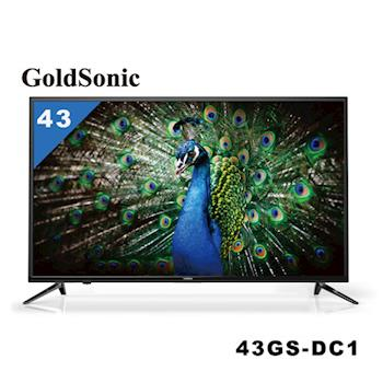 【GoldSonic 】43型液晶顯示器43GS-DC1+視訊盒(本商品只送不裝)