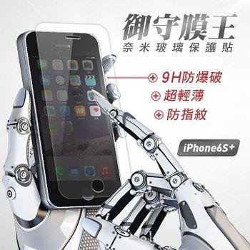 御守膜王 iPhone 6S+日本原廠硬度9H奈米玻璃保護貼 次世代9H鋼化玻璃(2.5D弧邊版)