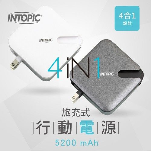 INTOPIC 5200mAh超便利旅充式行動電源