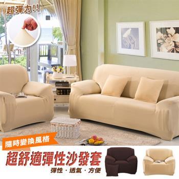 【巴芙洛】超舒適彈性沙發套-三人沙發-典雅素色