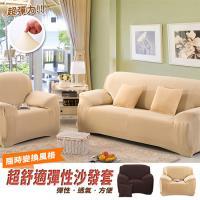 ~巴芙洛~超舒適彈性沙發套 ^#45 雙人沙發 ^#45 典雅素色