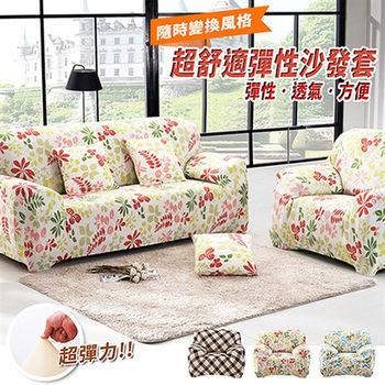 【巴芙洛】超舒適彈性沙發套-三人沙發-俏麗印花