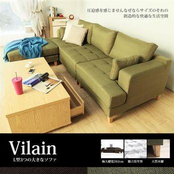 【H&D】Vilain日式多變加大獨立筒L型沙發-2色