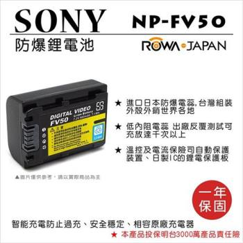 ROWA 樂華 For SONY NP-FV50 NPFV50 電池