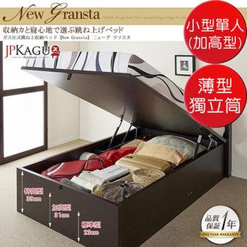 JP Kagu 附插座氣壓式收納掀床組(加高)薄型獨立筒床墊-小型單人