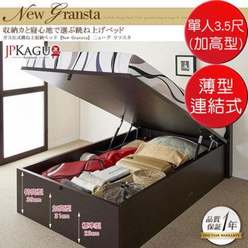 JP Kagu 附插座氣壓式收納掀床組(加高)薄型連結式彈簧床墊-單人3.5尺