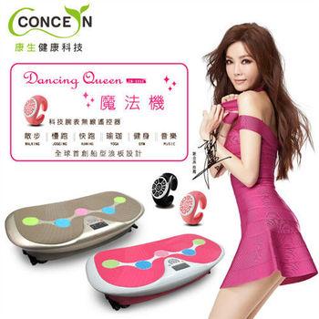 【Concern】Dancing Queen 舞動魔法機(CM-3333 桃紅)/動動機/甩脂機/抖抖機/韻律板/舞動板