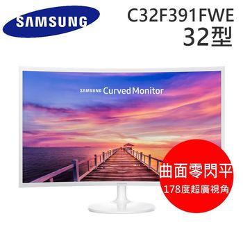 Samsung 三星 C32F391FWE 32型 VA曲面 電腦螢幕