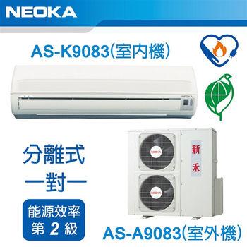 【新禾 NEOKA】16-20坪 定頻一對一分離式冷氣機 AS-K9083