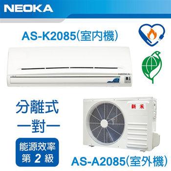 【新禾 NEOKA】3-5坪 定頻一對一分離式冷氣機 AS-K2085