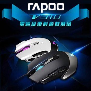 RAPOO 雷柏 V310 RGB 電競雷射遊戲滑鼠 黑 白 兩色
