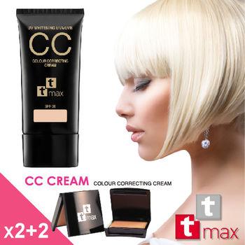 tt max完美裸肌淨膚底妝組(cc霜+遮暇膏)