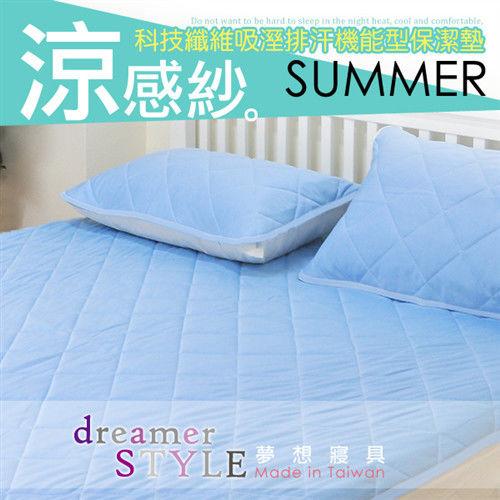 《dreamer STYLE》夏涼感保潔墊平單加大